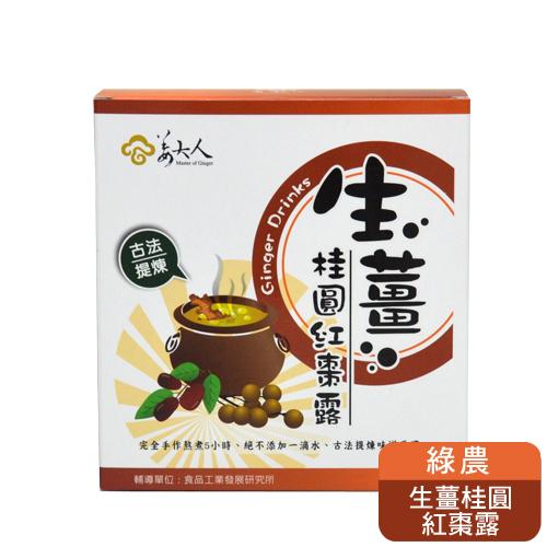 【綠農】姜大人_生薑桂圓紅棗露1箱(每箱6盒,每盒12入,每入25g)(含運)