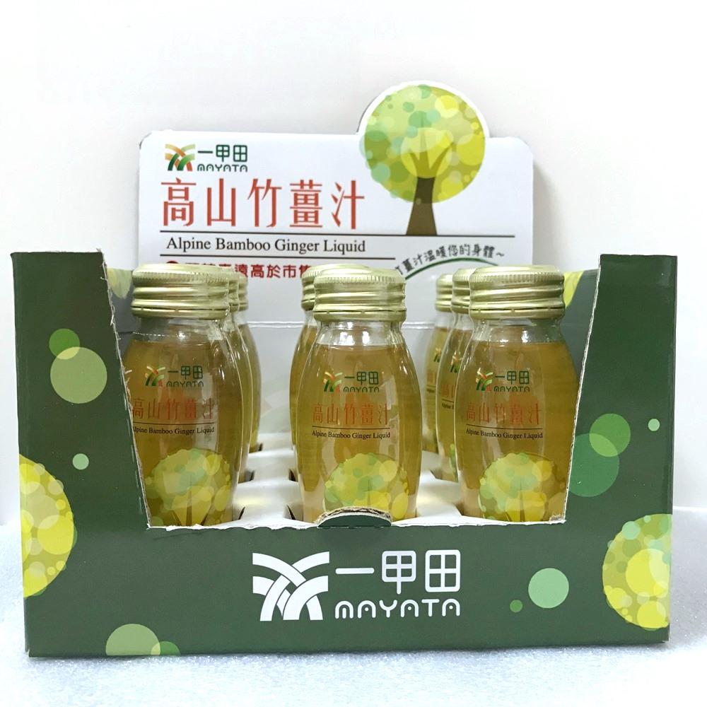 【綠農】一甲山_高山竹薑汁1箱(每箱2盒,每盒9瓶,每瓶60ml)(含運)