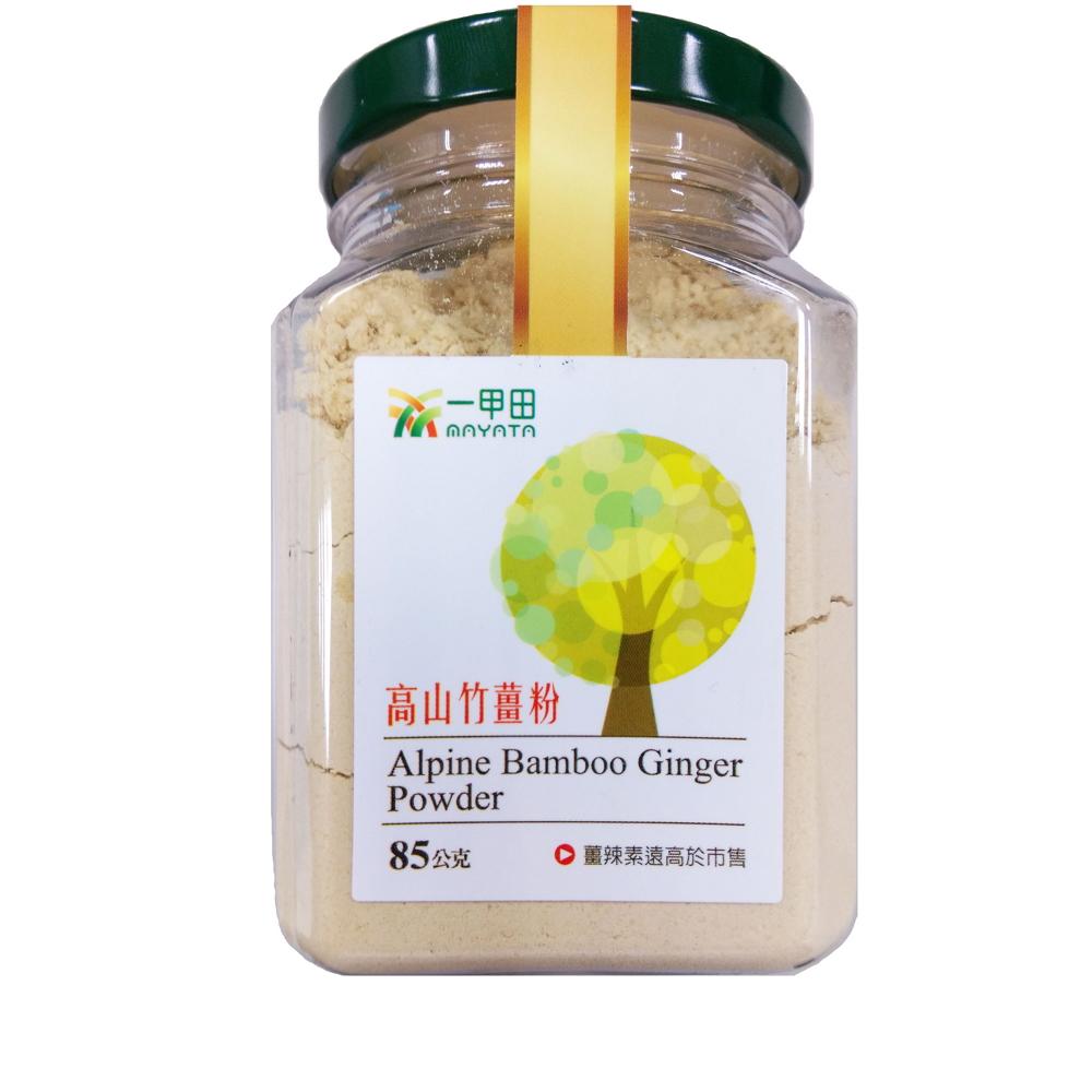 【綠農】高山竹薑粉1箱(每箱6罐,每罐85g)(含運)
